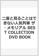 二度と見ることはできない人気列車 ザ・メモリアル BEST COLLECTION DVD BOOK