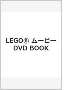 LEGO® ムービーDVD BOOK