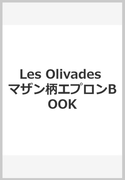 Les Olivades マザン柄エプロンBOOK