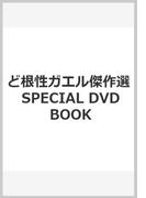 ど根性ガエル傑作選 SPECIAL DVD BOOK