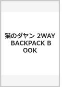 猫のダヤン 2WAY BACKPACK BOOK