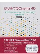 はじめてのCinema 4D モデリングからモーショングラフィックスまで基本が学べる