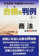 合格る判例 司法試験・予備試験・法律系試験向け 2/4 商法