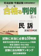 合格る判例 司法試験・予備試験・法律系試験向け 3/4 民訴