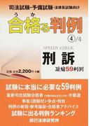 合格る判例 司法試験・予備試験・法律系試験向け 4/4 刑訴