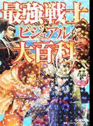 最強戦士ビジュアル大百科 (学研ファースト歴史百科)