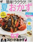 簡単!ラクラク!夏おかず 2017 (Gakken Hit Mook 学研のお料理レシピ)