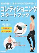 コンディショニングスタートブック 筋肉を整え、本来のカラダを取り戻す!