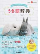 うさ語辞典 しぐさや行動からうさぎのキモチがわかる! (Gakken Pet Books)(GakkenPetBooks)