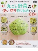 丸ごと野菜の使い切り作りおきレシピ220 ムダなし!おいしい!体にいい! (料理コレ1冊!)(料理これ1冊!)