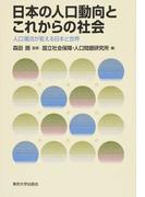 日本の人口動向とこれからの社会 人口潮流が変える日本と世界
