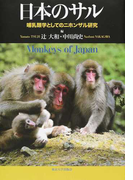 日本のサル 哺乳類学としてのニホンザル研究