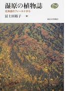 湿原の植物誌 北海道のフィールドから (Natural History)