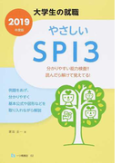 やさしいSPI3 2019年度版 (大学生の就職)
