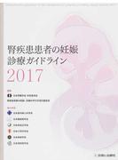 腎疾患患者の妊娠:診療ガイドライン 2017
