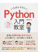 いちばんやさしいPython入門教室 豊富なカラー図解とイラストで超わかる!