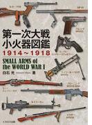 第一次大戦小火器図鑑 1914〜1918