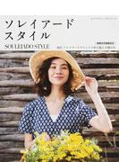 ソレイアードスタイル 南仏・ソレイアードプリントで作る服と小物の本