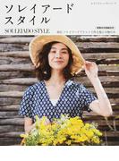 ソレイアードスタイル 南仏・ソレイアードプリントで作る服と小物の本 (レディブティックシリーズ)(レディブティックシリーズ)