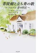 菩提樹と立ち葵の歌 ショパン音の日記