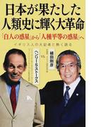 日本が果たした人類史に輝く大革命 「白人の惑星」から「人種平等の惑星」へ 対談・イギリス人の大記者と熱く語る