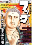 ブッダ 9 ダイバダッタの陰謀 (希望コミックス カジュアルワイド)