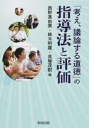 「考え、議論する道徳」の指導法と評価