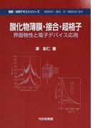 酸化物薄膜・接合・超格子 界面物性と電子デバイス応用