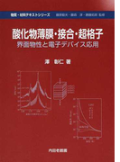 酸化物薄膜・接合・超格子 界面物性と電子デバイス応用 (物質・材料テキストシリーズ)