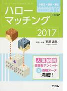 ハローマッチング 小論文・面接・筆記試験対策のABC 2017