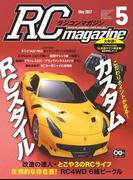 RCmagazine(ラジコンマガジン) 2017年 5月号