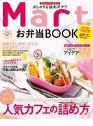 Mart お弁当BOOK