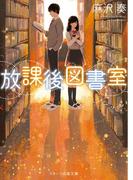 放課後図書室(スターツ出版文庫)