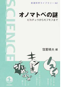 オノマトペの謎 ピカチュウからモフモフまで (岩波科学ライブラリー)(岩波科学ライブラリー)