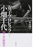 女子プロレスラー小畑千代 闘う女の戦後史