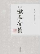 定本漱石全集 第6巻 それから・門