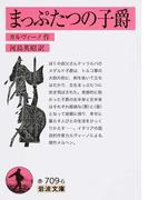 まっぷたつの子爵 (岩波文庫)(岩波文庫)