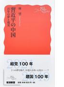 習近平の中国 百年の夢と現実 (岩波新書 新赤版)(岩波新書 新赤版)