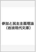 参加と民主主義理論 (岩波現代文庫)(岩波現代文庫)