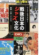 戦後日本のジャズ文化 映画・文学・アングラ