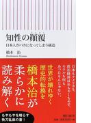 知性の顚覆 日本人がバカになってしまう構造 (朝日新書)(朝日新書)
