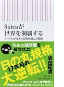 Suicaが世界を制覇する アップルが日本の技術を選んだ理由 (朝日新書)(朝日新書)
