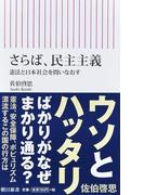 さらば、民主主義 憲法と日本社会を問いなおす (朝日新書)(朝日新書)