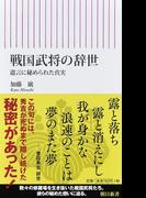 戦国武将の辞世 遺言に秘められた真実 (朝日新書)(朝日新書)