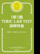 1駅1題TOEIC L&R TEST読解特急 新形式対応