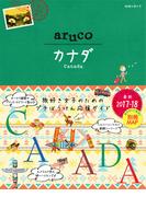 地球の歩き方aruco 最新2017−18 31 カナダ