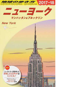 地球の歩き方 2017〜18 B06 ニューヨーク