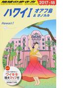 地球の歩き方 2017〜18 C01 ハワイ 1 オアフ島&ホノルル