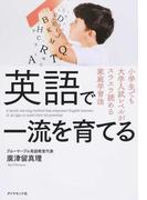 英語で一流を育てる 小学生でも大学入試レベルがスラスラ読める家庭学習法