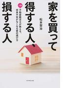 家を買って得する人、損する人 人気不動産鑑定士が教える、将来不安がなくなる家の選び方